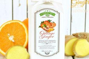 Молочко для тела с протеинами шелка Апельсин-Имбирь - ДРУГИЕ РАБОТЫ