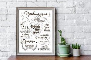 """Графічний постер """"Правила дома"""" - ІНШІ РОБОТИ"""