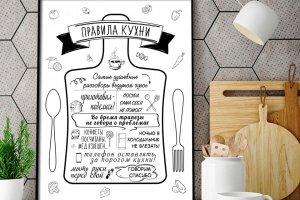 """Робота Графічний постер """"Правила кухни"""""""