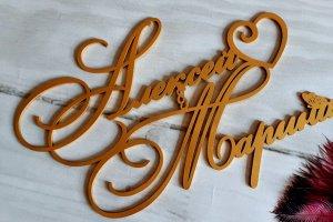 Імена з дерева прикраса залу на весіллі. - Опис
