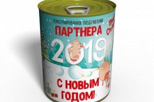 Робота Консервированное Поздравление Партнера С Новым Годом