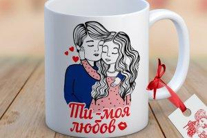 Робота Ти моя любов - дизайнерська чашка
