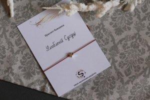 Робота Браслет бажання для сусідки, подарунок на день народження