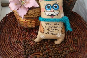 """Робота Кавовий кіт з написом:"""" Люблю, коли ти посміхаєшся!..."""""""