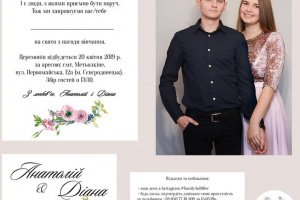 Весільні запрошення та розсадка на замовлення - Опис