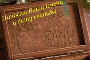 ДЕРЕВ'ЯНА ШКАТУЛКА ДЛЯ ОБРУЧОК - Опис