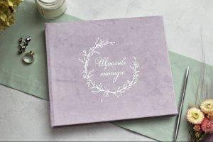 Робота Оксамитовий альбом, Альбом на річницю весілля