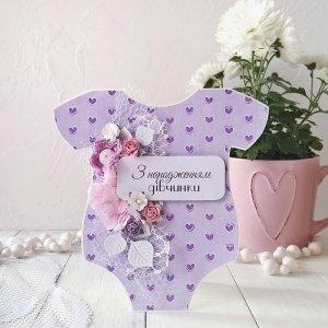 Робота Вітальна листівка для новонародженої