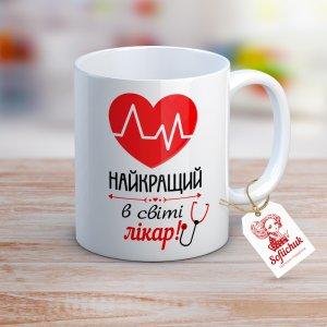 Робота Кращий лікар в світі - дизайнерська чашка