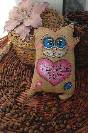 Закоханий кавовий котик